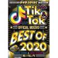 AV8 ALL DJ'S / TIK&TOK -BEST OF 2020- OFFICIAL MIXDVD (3DVD)