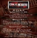 戦極MCBATTLE 第二章 & 第三章Special ダイジェスト DVD