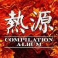 【CP対象】 V.A / 熱源 COMPILATION ALBUM