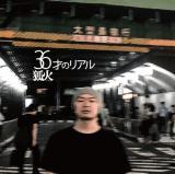 狐火 / 36才のリアル