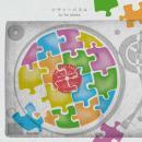 DJ TO-SHIRO / ジグソーパズル