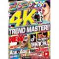 DJ Beat Controls / 2020 4K Trend Master!! (4DVD)