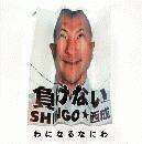 SHINGO★西成 / わになるなにわ