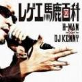 H-MAN / レゲエ馬鹿百科 - mixed by DJ KENNY
