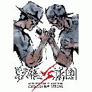 戦極MCBATTLE 第7章 vs THE罵倒 特別編 -2013.7.21-