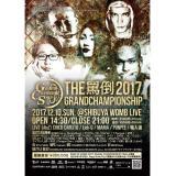 """MC BATTLE """"THE罵倒2017""""GRAND CHAMPIONSHIP@渋谷WOMB - 12/10(SUN) [前売チケット]"""