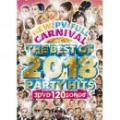V.A / NEW PV FULL CARNIVAL -THE BEST OF 2018 PARTY HITS- (3DVD)