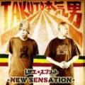 TAKUTO/本気男 / レゲエ☆スプリット Vol.2 ~NEW SENSATION~
