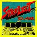 雄火&呼煙魔 / STARLECT