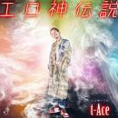 t-Ace / エロ神伝説