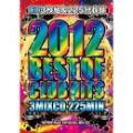 【¥↓】 V.A / 2012 BEST OF CLUB HITS 3MIXCD 225MIN (3CD)