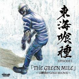 東海喰種 / EPISODE1 「THE GREEN MILE」 ~13階段からのGUIDANCE~