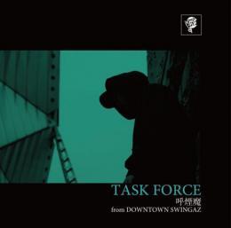 呼煙魔 / TASK FORCE