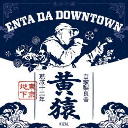 黄猿 / Enta Da Downtown