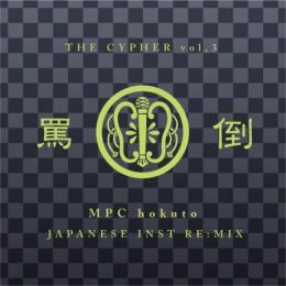 【¥↓】 MPC hokuto / 罵倒 CYPHER Vol.3 -JAPANESE INST RE:MIX-
