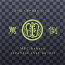 MPC hokuto / 罵倒 CYPHER Vol.3 -JAPANESE INST RE:MIX-