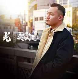 輪入道 / 光[CD特典付]