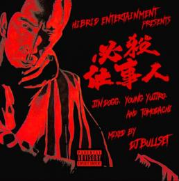 Jin Dogg,Young Yujiro and Tomodachi / 必殺仕事人 - mixed by DJ BULLSET