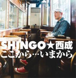 SHINGO★西成 / ここから・・・いまから <初回限定盤(CD+DVD)>