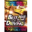 V.A / BEST OF DRIVING 2018 -1st half- ALL GOGO DRIVING MIXDVD (3DVD)