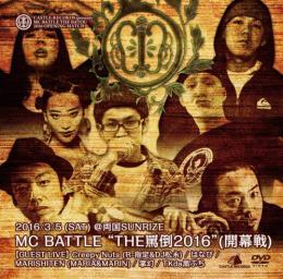 MC BATTLE THE罵倒 2016 -開幕戦-