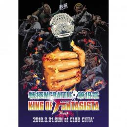戦極MCBATTLE 第19 章 -KING OF FANTSISTA 3ON3- 2019.3.31 完全収録DVD