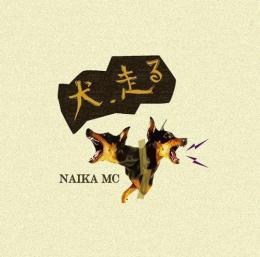 NAIKA MC / 犬、走る