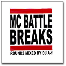 castle records 商品詳細 dj a 1 mc battle breaks round 2