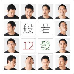 般若 / 12發 [初回限定盤(CD+DVD)]