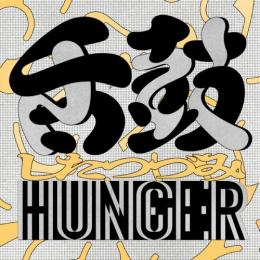 HUNGER / 舌鼓/SHITATSUZUMI
