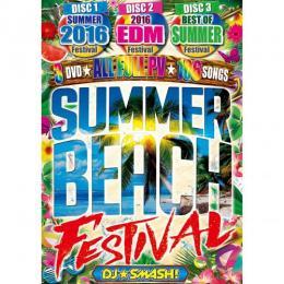 DJ★SMASH! / Summer Beach Festival (3DVD)