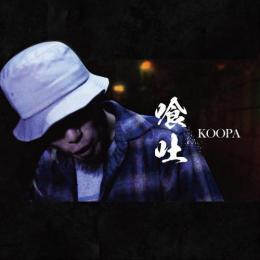 KOOPA / 喰吐
