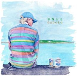 GADORO / 韻贅生活