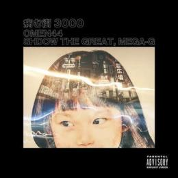 "Omen44 / 病む街3000 feat.Mega-G, Shadow The Great [7""inch]"