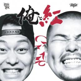 紅桜 & DJ KAJI / 俺と紅 - Mixed by DJ KAJI