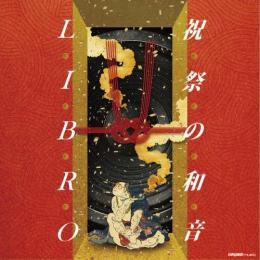 LIBRO / 祝祭の和音