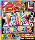 DJ You★330 / 2020~2021 Tik & Toker Age Age Megamix (2CD)