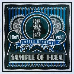 【CP対象】 I-DeA / 城盤 Vol.1 - Sample of I-DeA -