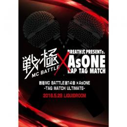 戦極MCBATTLE 第14 章×AsONE -TAG MATCH ULTIMATE- 2016.5.29 完全収録DVD