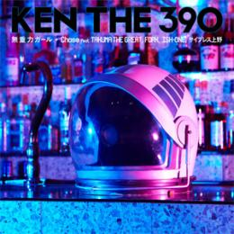 【¥↓】 KEN THE 390 / 無重力ガール/Chase feat. TAKUMA THE GREAT.FORK.ISH-ONE.サイプレス上野