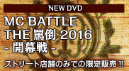 MC BATTLE THE罵倒 2016 -開幕戦-DVD