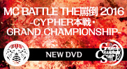 MC BATTLE THE罵倒DVD