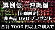 DVDプレゼント
