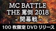 THE罵倒 2018 -開幕戦-