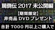 罵倒伝2017 -未公開編-