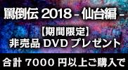 罵倒伝2018 -仙台編-
