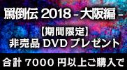 罵倒伝2018 -大阪編-