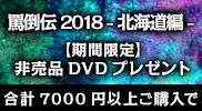 罵倒伝2018 -北海道編-