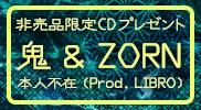 鬼 & ZORN