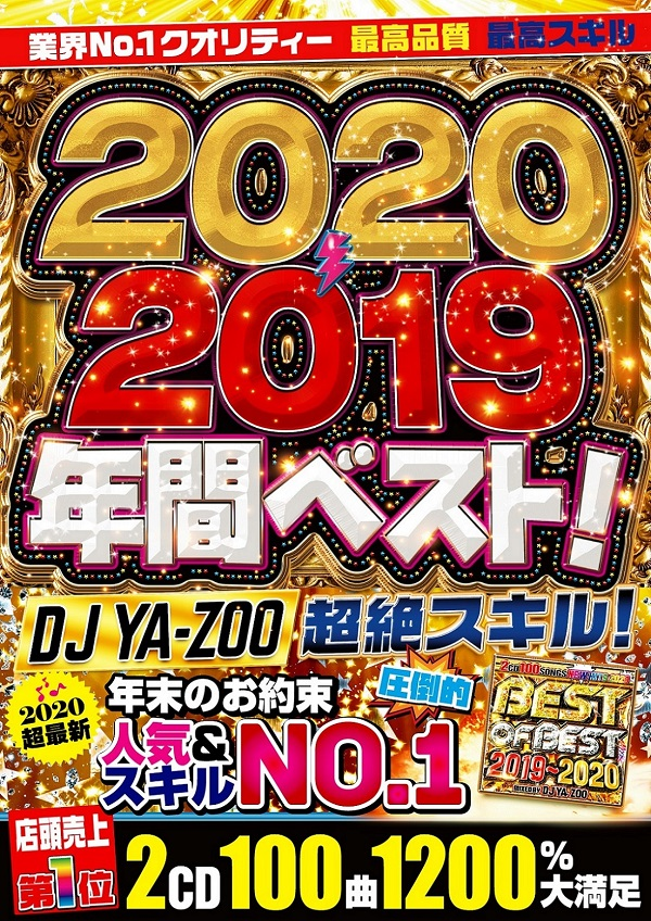244 DJ YA-ZOO  BEST OF BEST 2019-2020  A4.jpg
